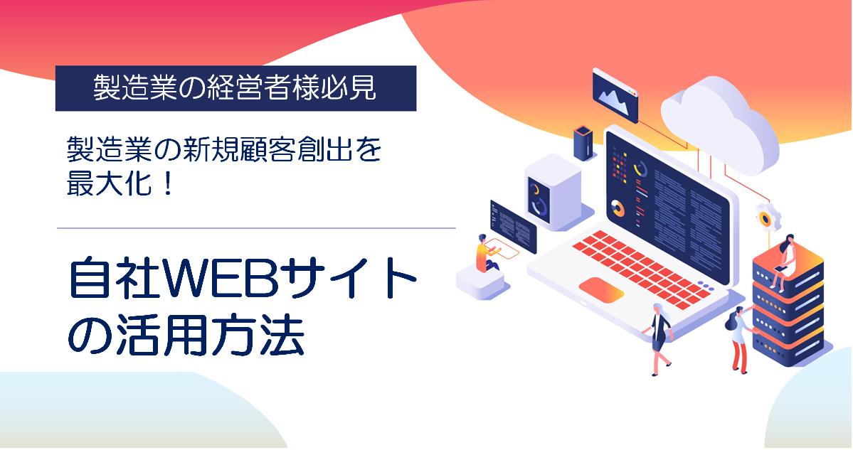 【6月23日(水)】[ 製造業の新規顧客創出を最大化 ] 自社WEBサイトの活用方法